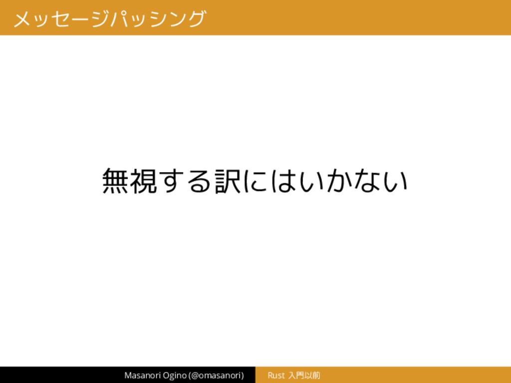 メッセージパッシング 無視する訳にはいかない Masanori Ogino (@omasano...