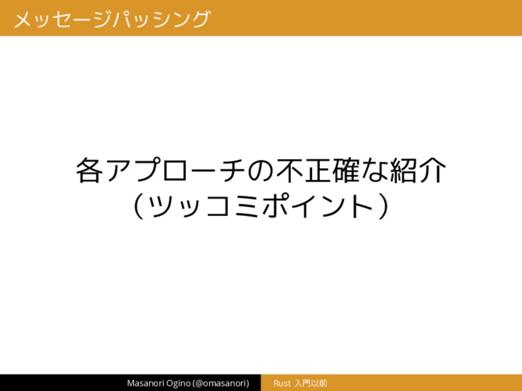メッセージパッシング 各アプローチの不正確な紹介 (ツッコミポイント) Masanori Og...