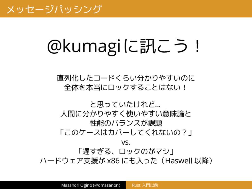 メッセージパッシング @kumagiに訊こう! 直列化したコードくらい分かりやすいのに 全体を...