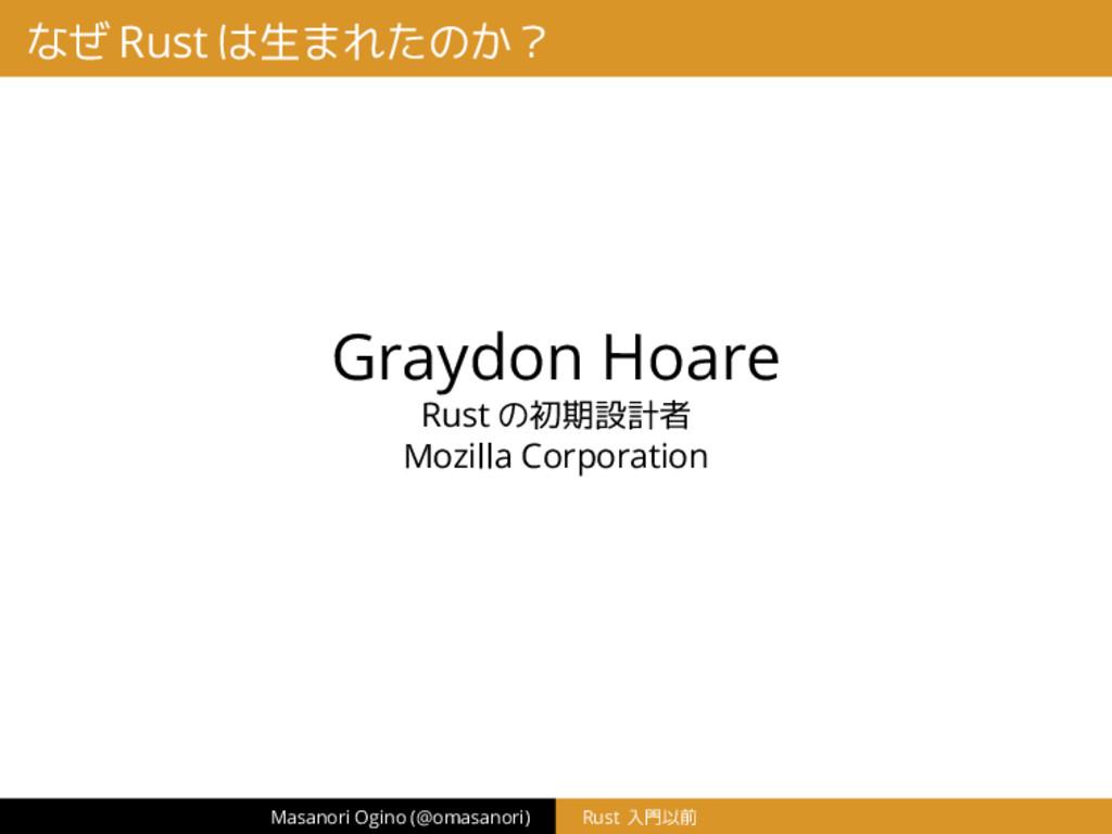なぜ Rust は生まれたのか? Graydon Hoare Rust の初期設計者 Mozi...