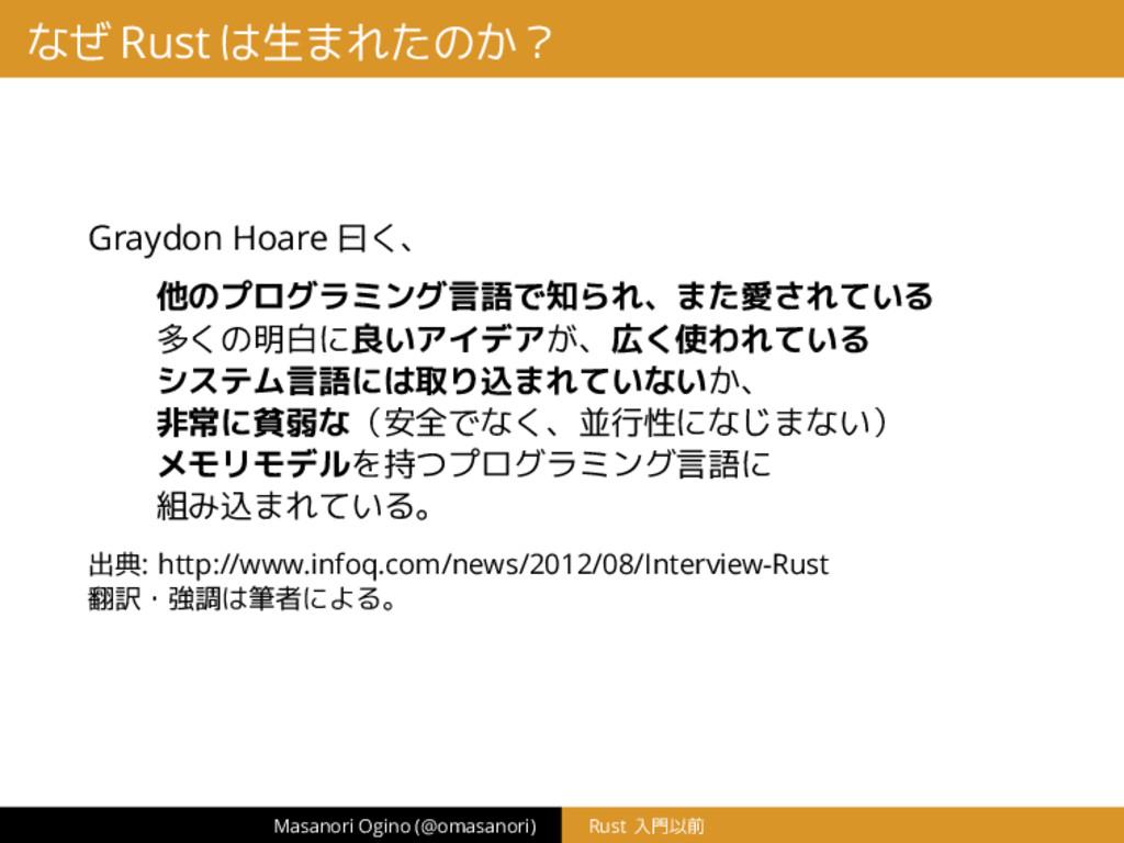 なぜ Rust は生まれたのか? Graydon Hoare 曰く、 他のプログラミング言語で...