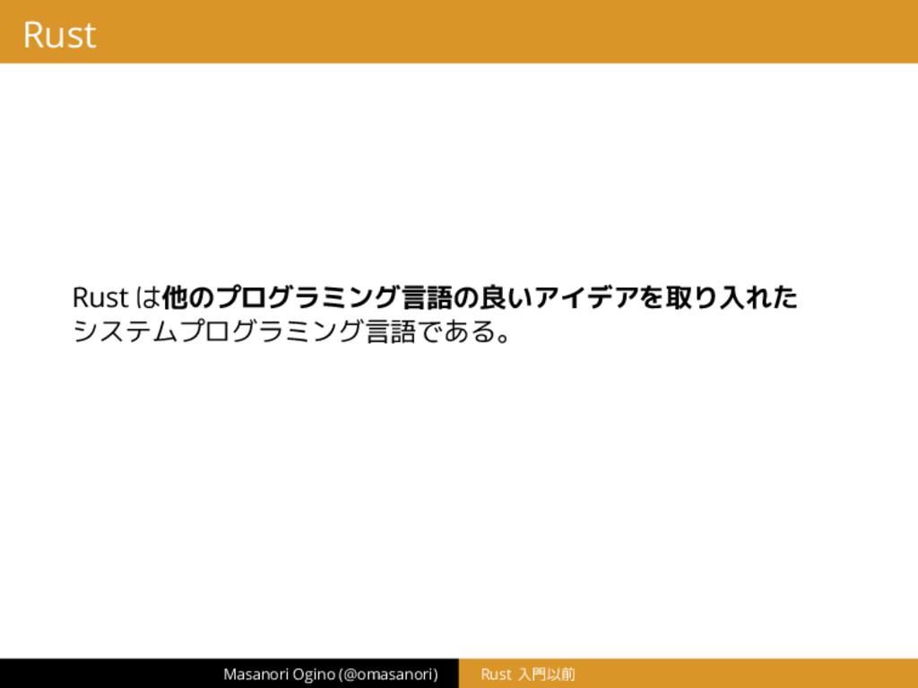 Rust Rust は他のプログラミング言語の良いアイデアを取り入れた システムプログラミング...