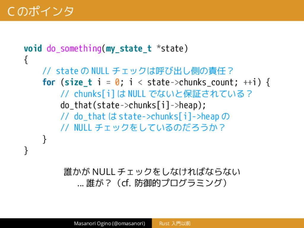 C のポインタ void do_something(my_state_t *state) { ...