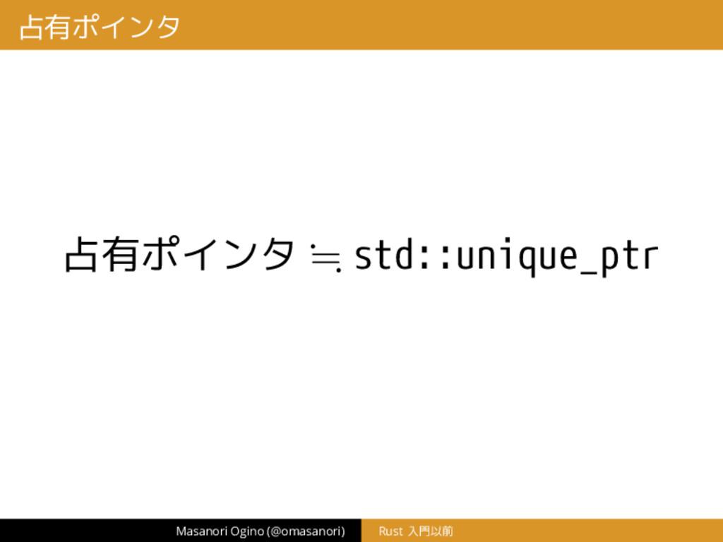 占有ポインタ 占有ポインタ std::unique_ptr Masanori Ogino (@...