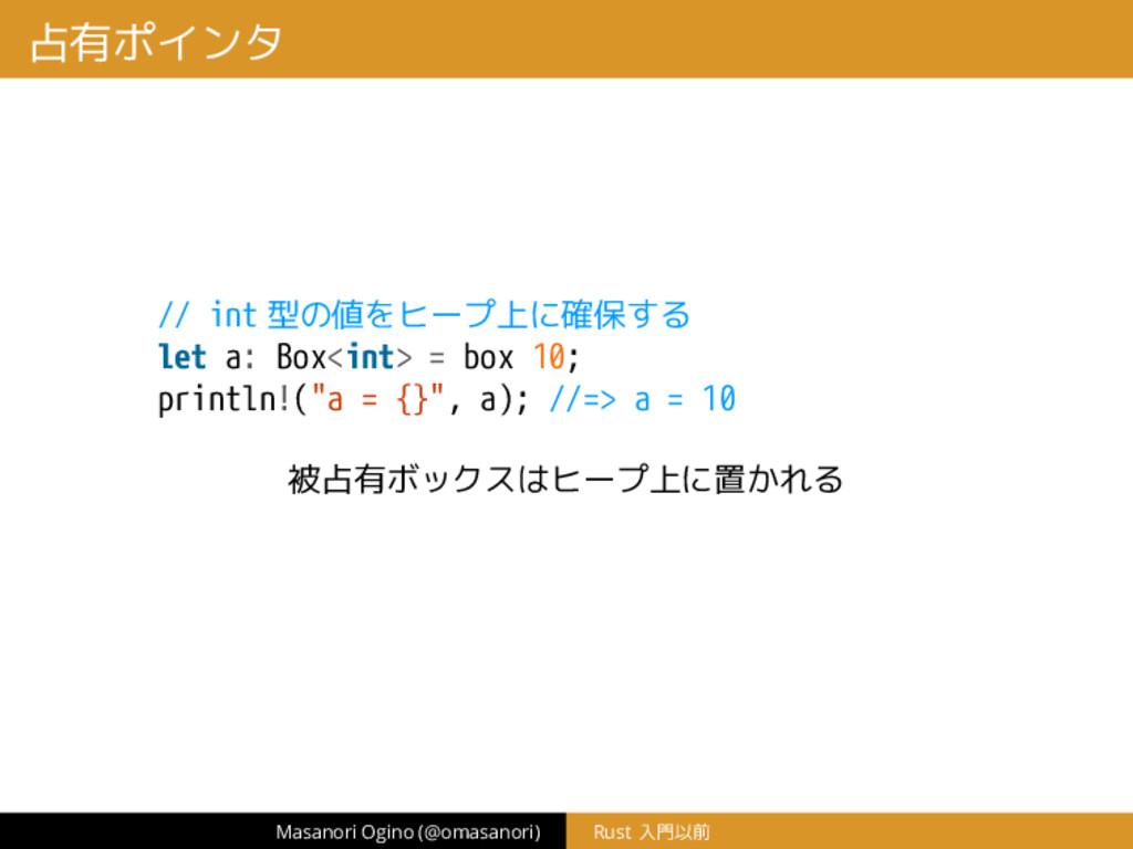 占有ポインタ // int 型の値をヒープ上に確保する let a: Box<int> = b...
