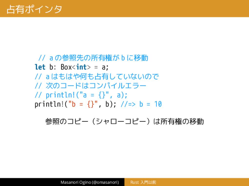 占有ポインタ // a の参照先の所有権が b に移動 let b: Box<int> = a...