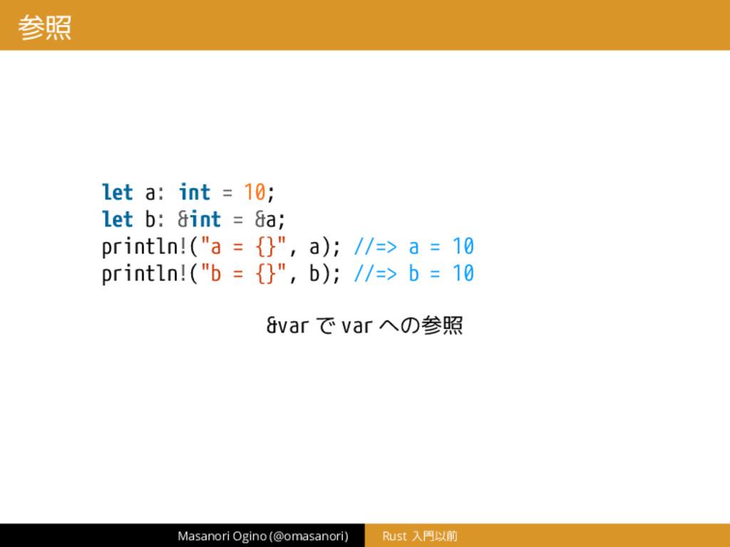 参照 let a: int = 10; let b: &int = &a; println!(...