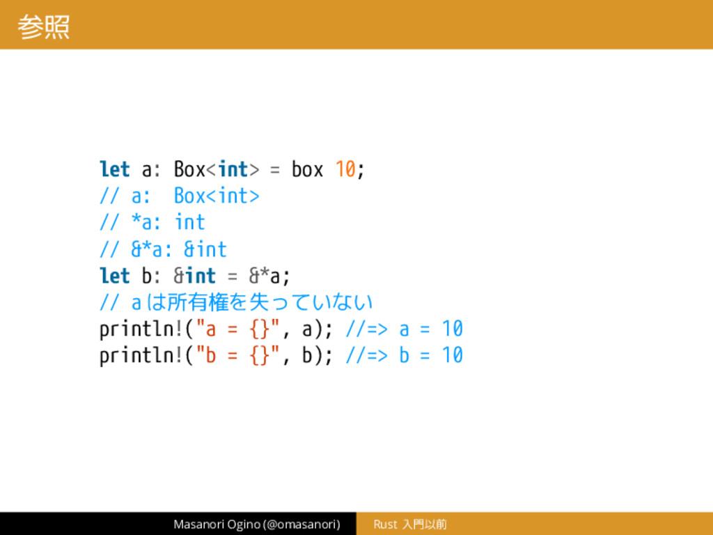 参照 let a: Box<int> = box 10; // a: Box<int> // ...