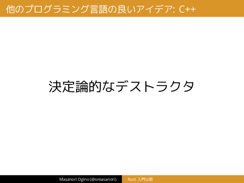 他のプログラミング言語の良いアイデア: C++ 決定論的なデストラクタ Masanori Og...