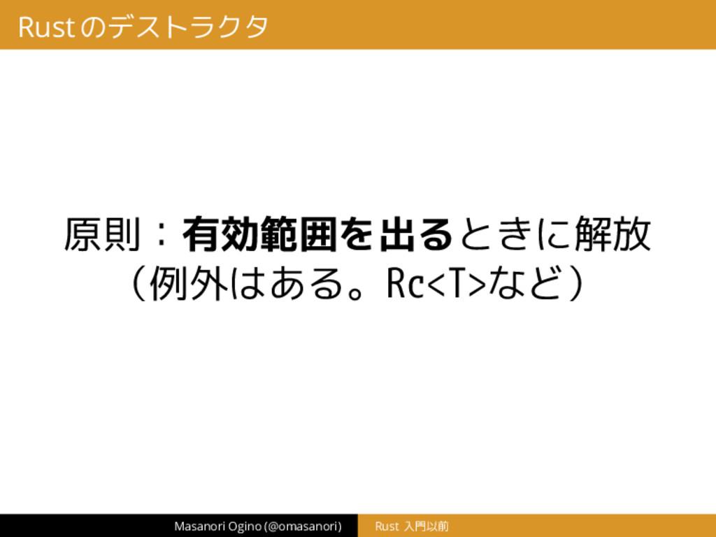 Rust のデストラクタ 原則:有効範囲を出るときに解放 (例外はある。Rc<T>など) Ma...