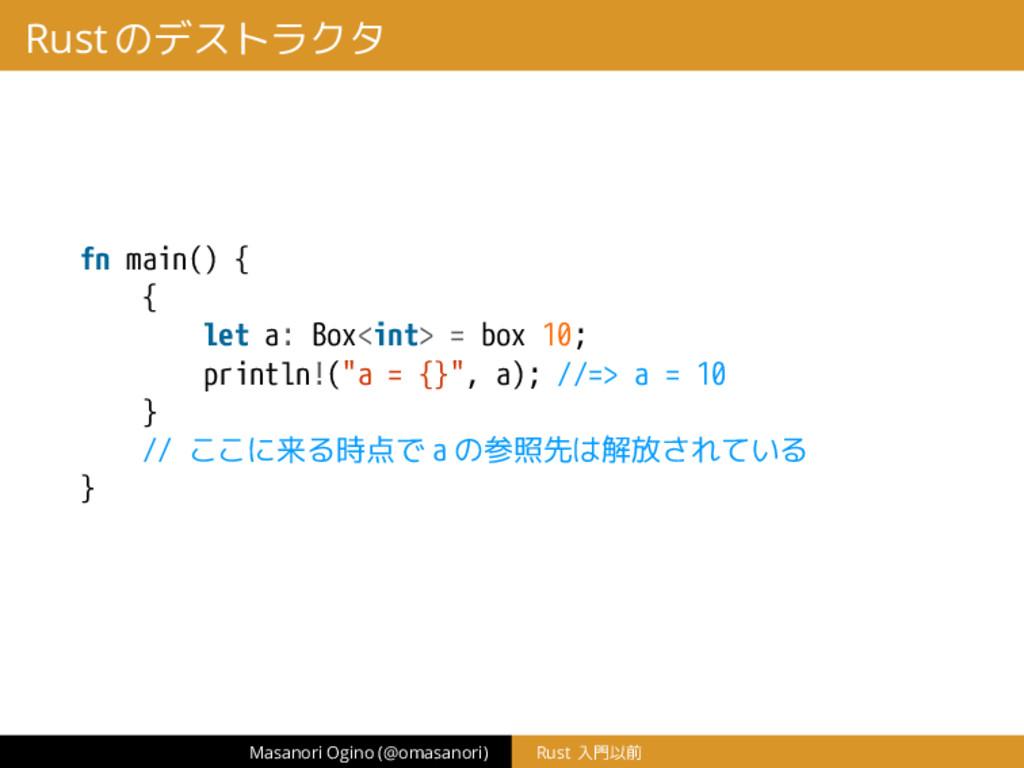 Rust のデストラクタ fn main() { { let a: Box<int> = bo...