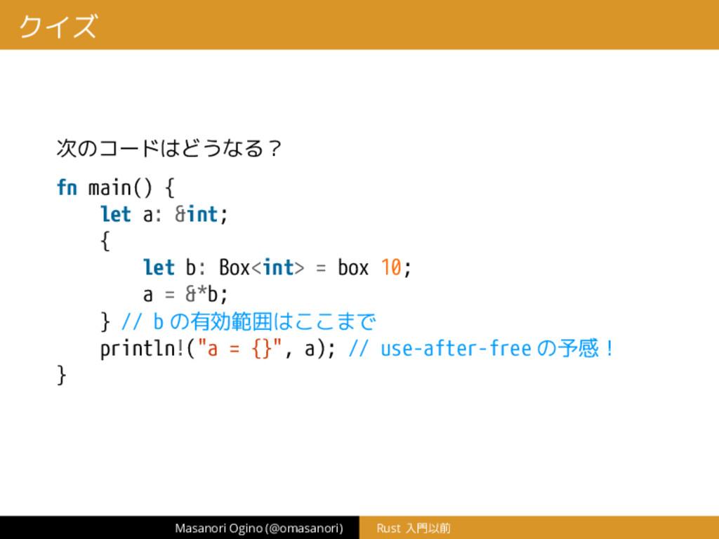 クイズ 次のコードはどうなる? fn main() { let a: ∫ { let ...