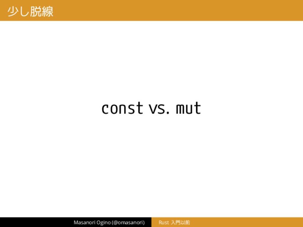 少し脱線 const vs. mut Masanori Ogino (@omasanori) ...