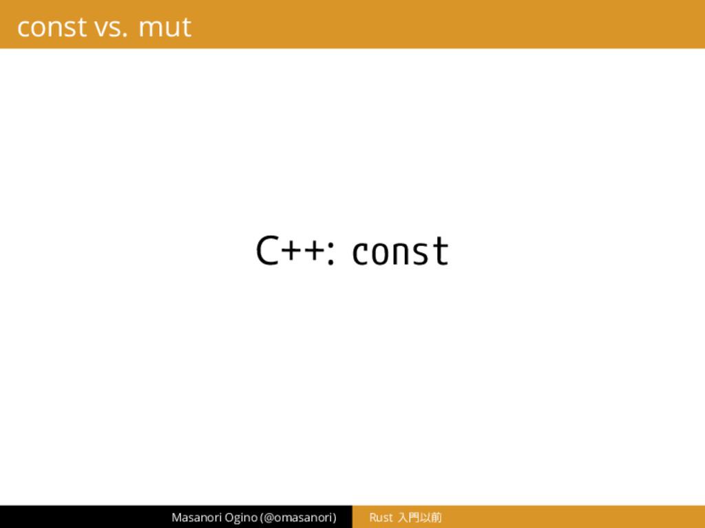 const vs. mut C++: const Masanori Ogino (@omasa...