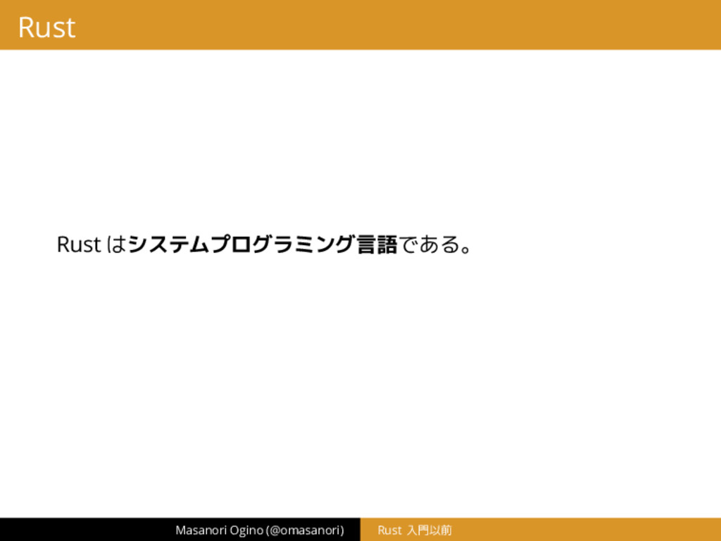 Rust Rust はシステムプログラミング言語である。 Masanori Ogino (@o...