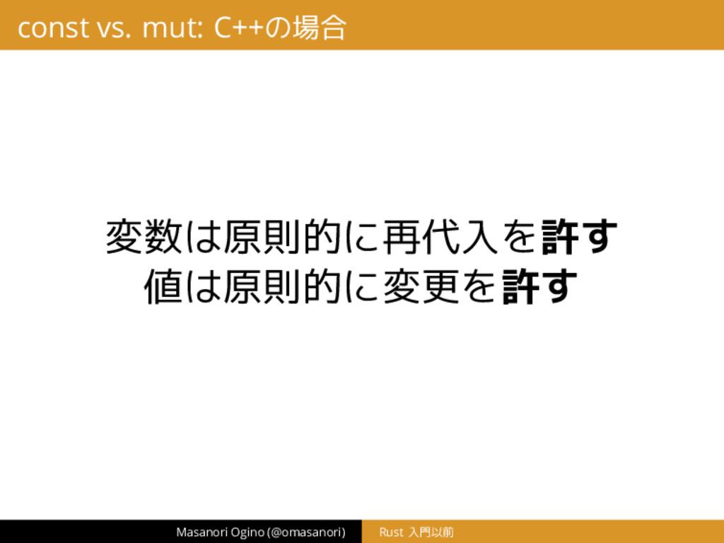 const vs. mut: C++の場合 変数は原則的に再代入を許す 値は原則的に変更を許す...