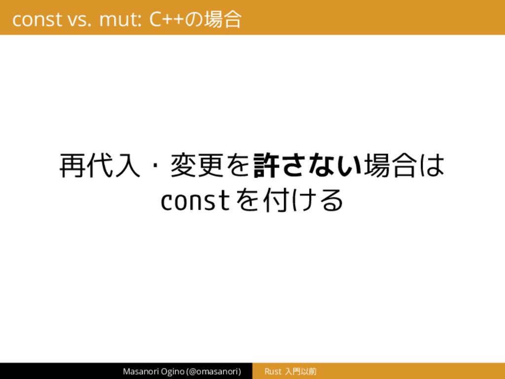 const vs. mut: C++の場合 再代入・変更を許さない場合は constを付ける ...
