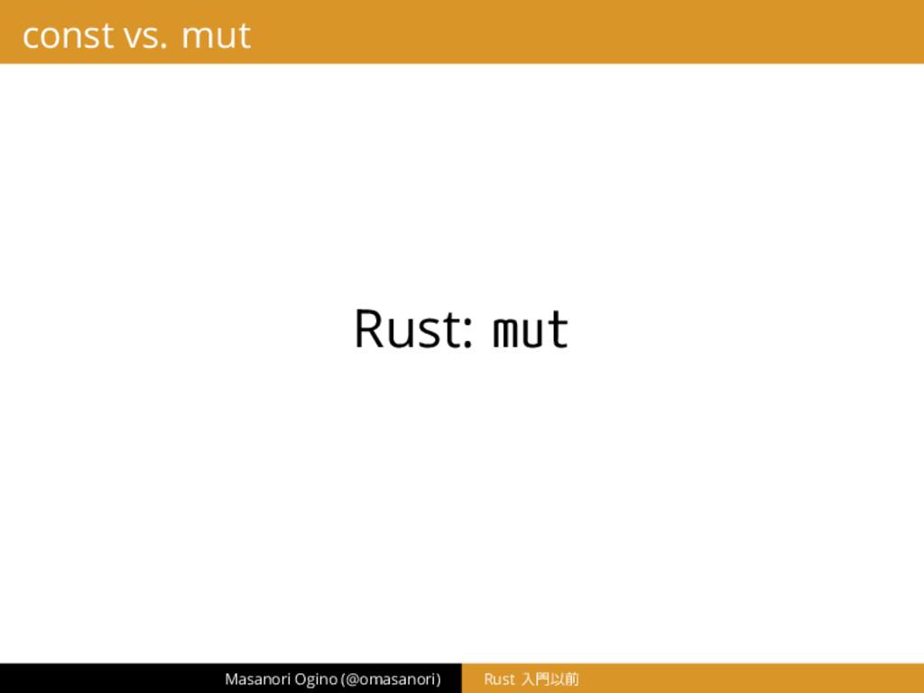const vs. mut Rust: mut Masanori Ogino (@omasan...