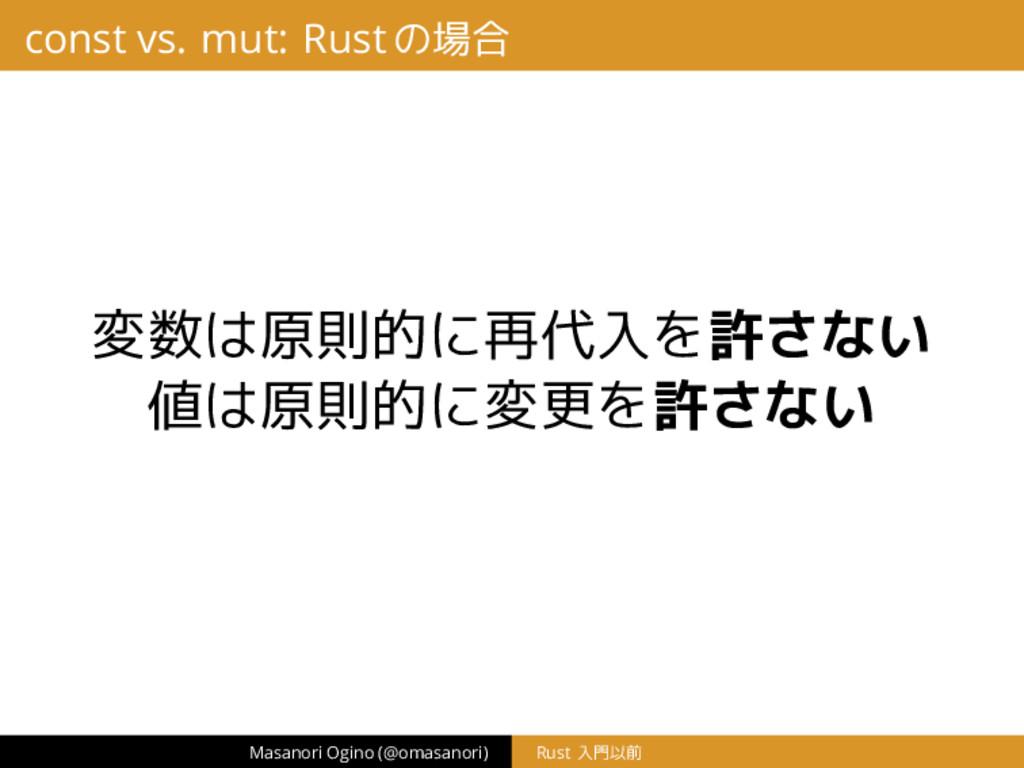 const vs. mut: Rust の場合 変数は原則的に再代入を許さない 値は原則的に変...