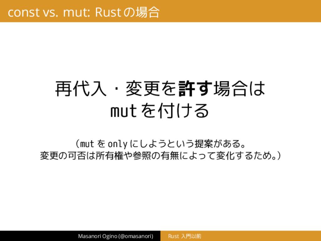 const vs. mut: Rust の場合 再代入・変更を許す場合は mutを付ける (m...