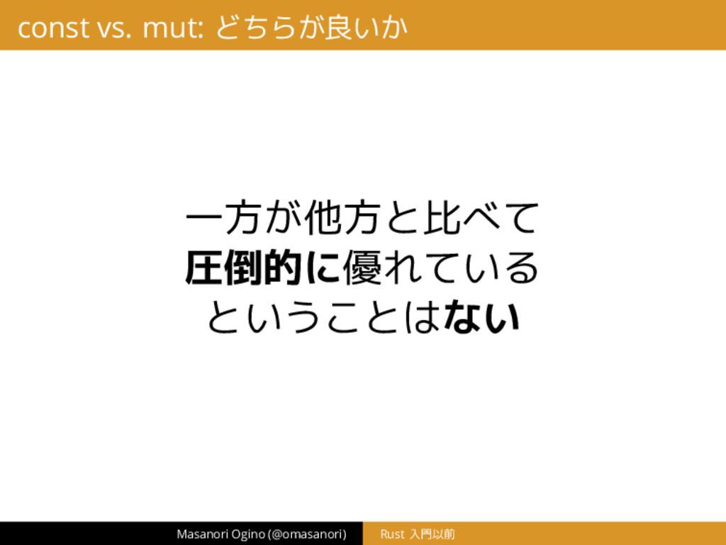 const vs. mut: どちらが良いか 一方が他方と比べて 圧倒的に優れている というこ...