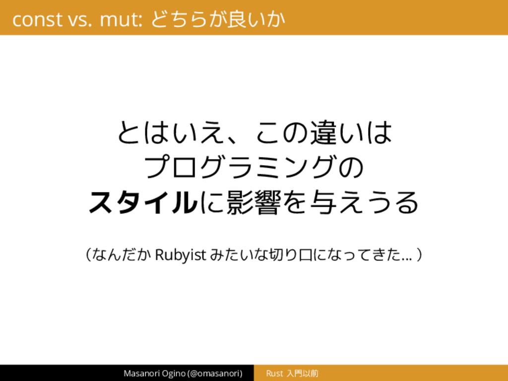 const vs. mut: どちらが良いか とはいえ、この違いは プログラミングの スタイル...