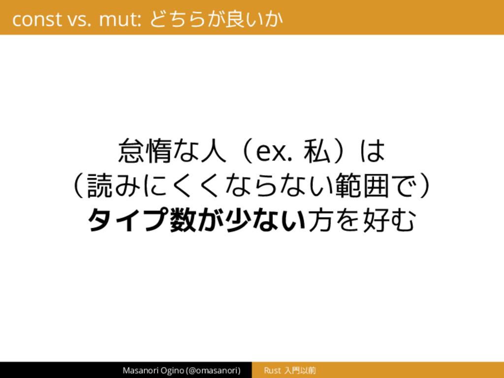 const vs. mut: どちらが良いか 怠惰な人(ex. 私)は (読みにくくならない範...
