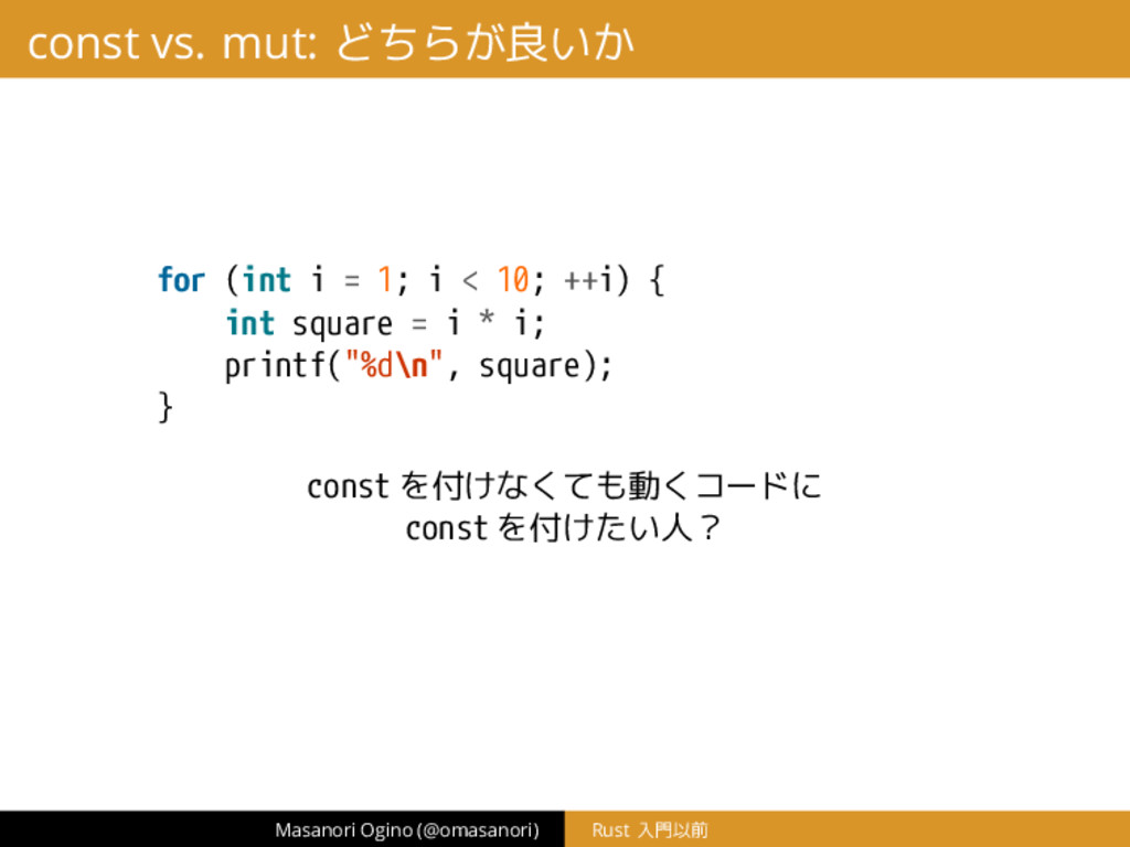 const vs. mut: どちらが良いか for (int i = 1; i < 10; ...