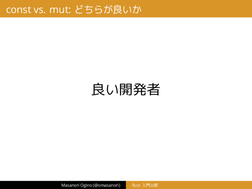 const vs. mut: どちらが良いか 良い開発者 Masanori Ogino (@o...