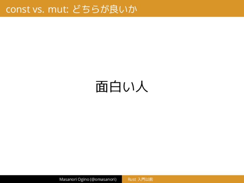 const vs. mut: どちらが良いか 面白い人 Masanori Ogino (@om...