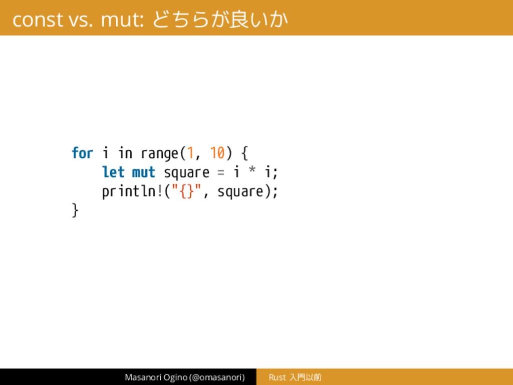 const vs. mut: どちらが良いか for i in range(1, 10) { ...