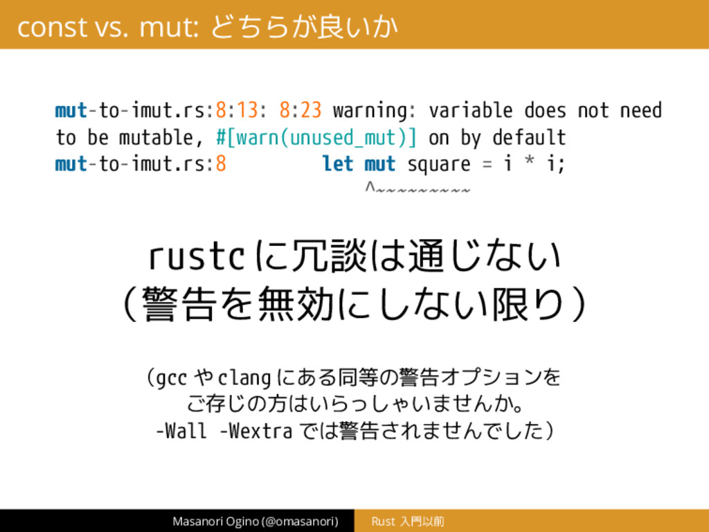 const vs. mut: どちらが良いか mut-to-imut.rs:8:13: 8:2...