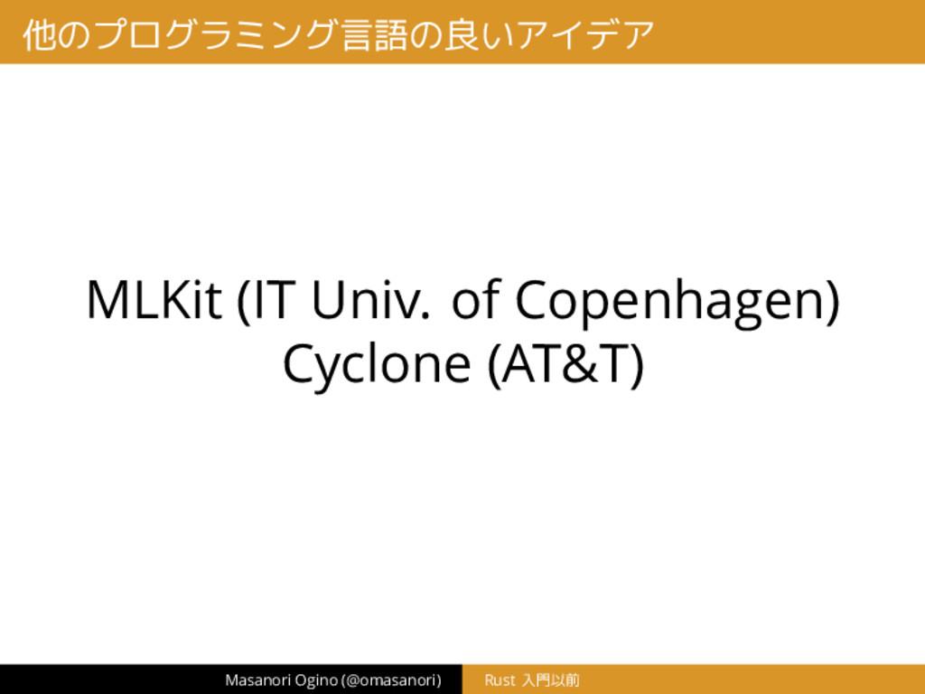 他のプログラミング言語の良いアイデア MLKit (IT Univ. of Copenhage...