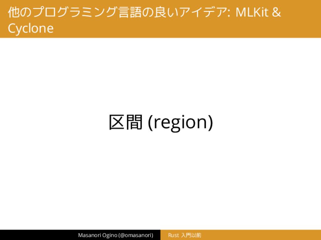 他のプログラミング言語の良いアイデア: MLKit & Cyclone 区間 (region)...