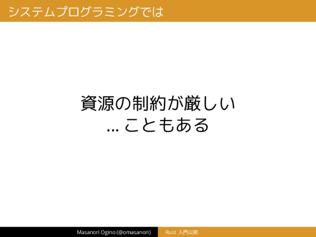 システムプログラミングでは 資源の制約が厳しい … こともある Masanori Ogino ...