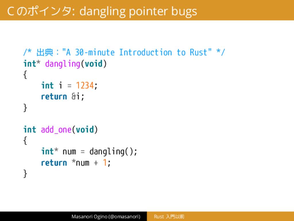 "C のポインタ: dangling pointer bugs /* 出典:""A 30-minu..."