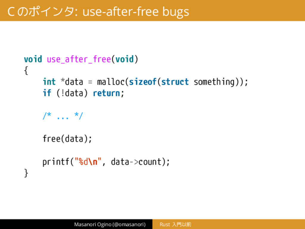 C のポインタ: use-after-free bugs void use_after_fre...