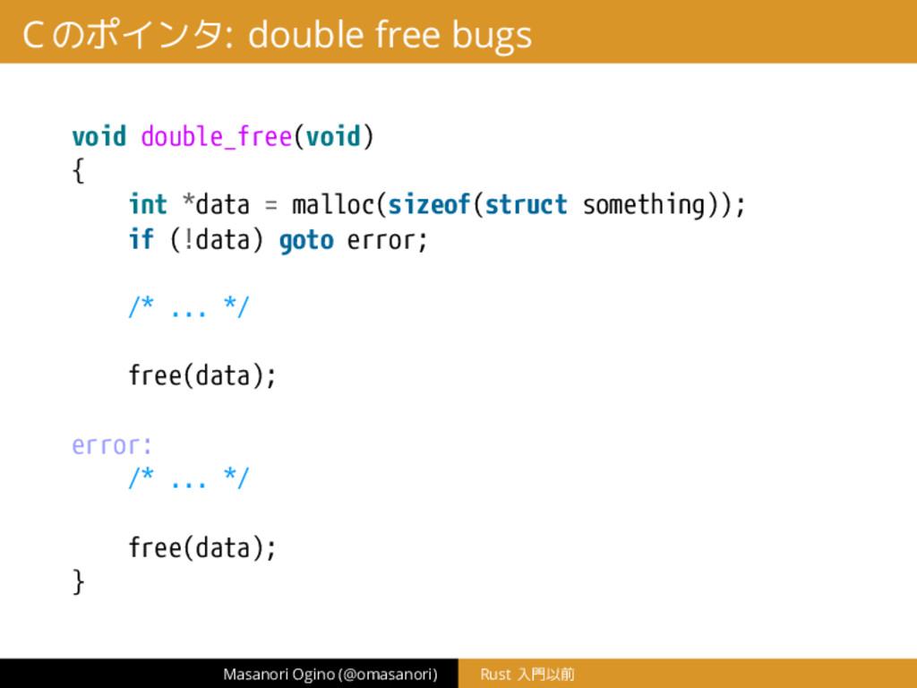C のポインタ: double free bugs void double_free(void...