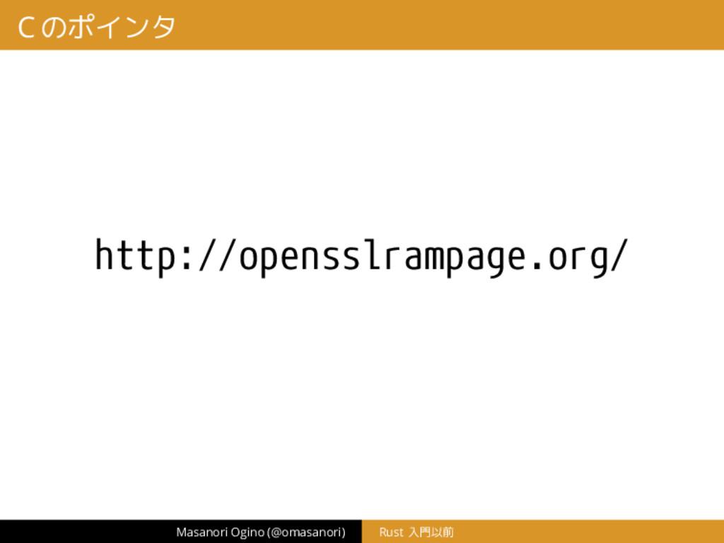 C のポインタ http://opensslrampage.org/ Masanori Ogi...