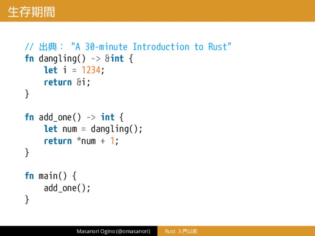 """生存期間 // 出典: """"A 30-minute Introduction to Rust"""" ..."""