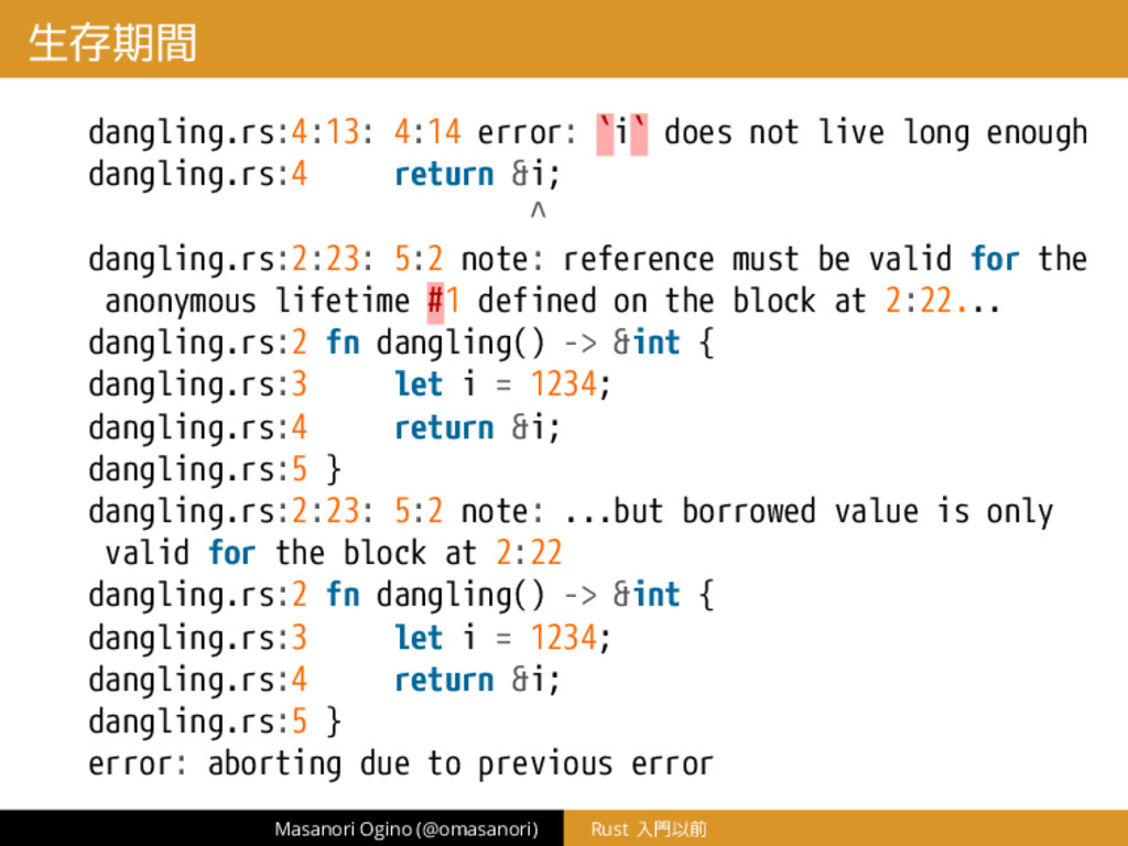 生存期間 dangling.rs:4:13: 4:14 error: `i` does not...