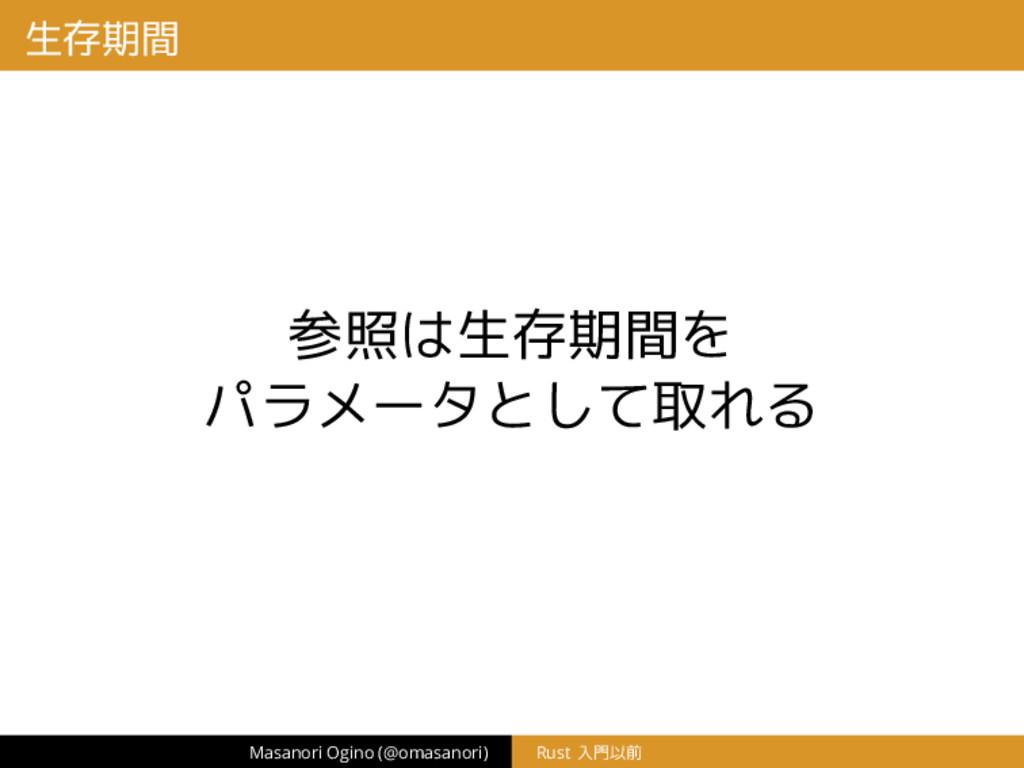 生存期間 参照は生存期間を パラメータとして取れる Masanori Ogino (@omas...