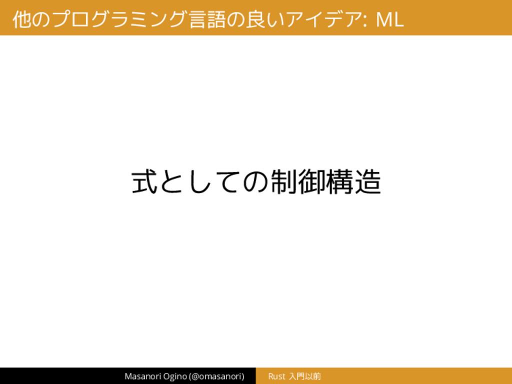他のプログラミング言語の良いアイデア: ML 式としての制御構造 Masanori Ogino...