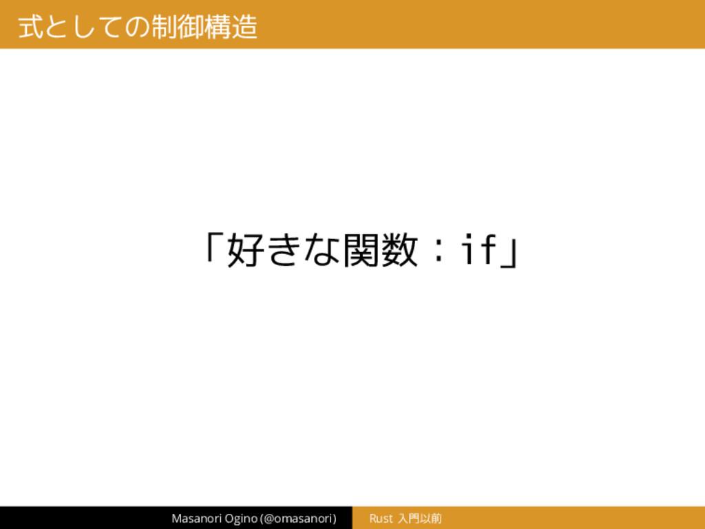 式としての制御構造 「好きな関数:if」 Masanori Ogino (@omasanori...
