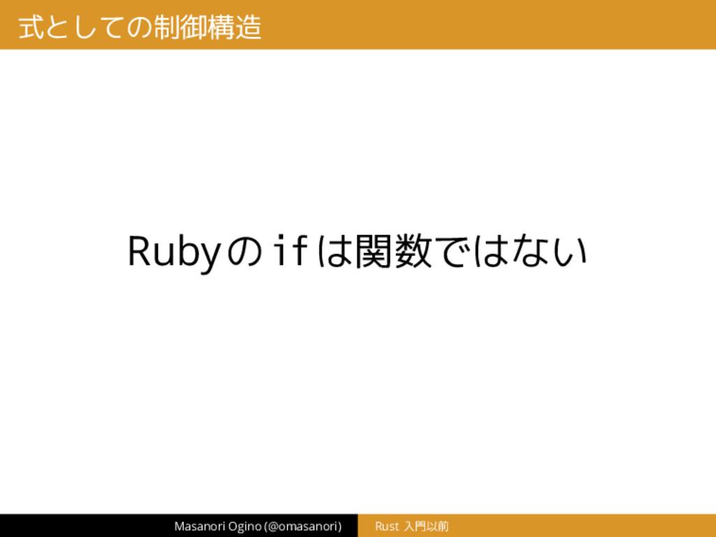 式としての制御構造 Rubyのifは関数ではない Masanori Ogino (@omasa...