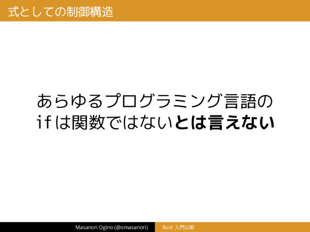 式としての制御構造 あらゆるプログラミング言語の ifは関数ではないとは言えない Masano...