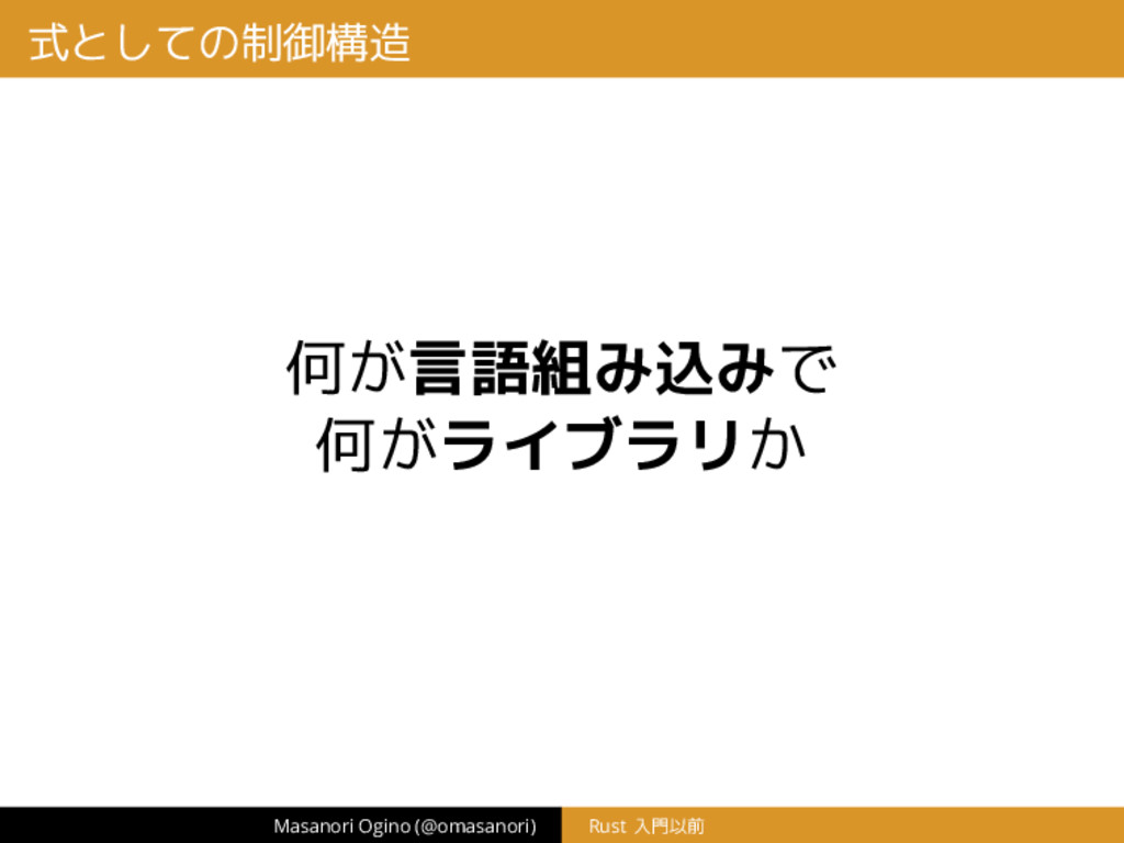 式としての制御構造 何が言語組み込みで 何がライブラリか Masanori Ogino (@o...