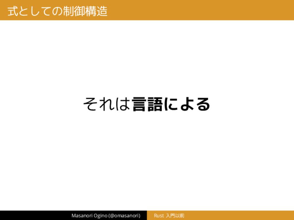 式としての制御構造 それは言語による Masanori Ogino (@omasanori) ...