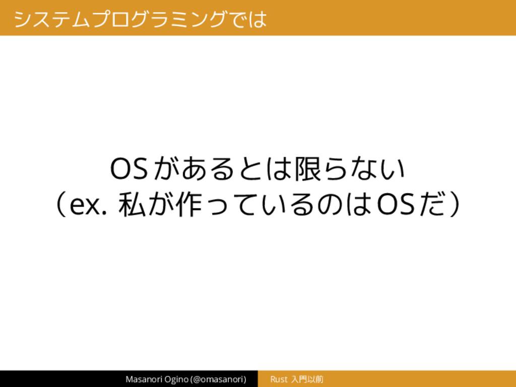 システムプログラミングでは OSがあるとは限らない (ex. 私が作っているのはOSだ) Ma...