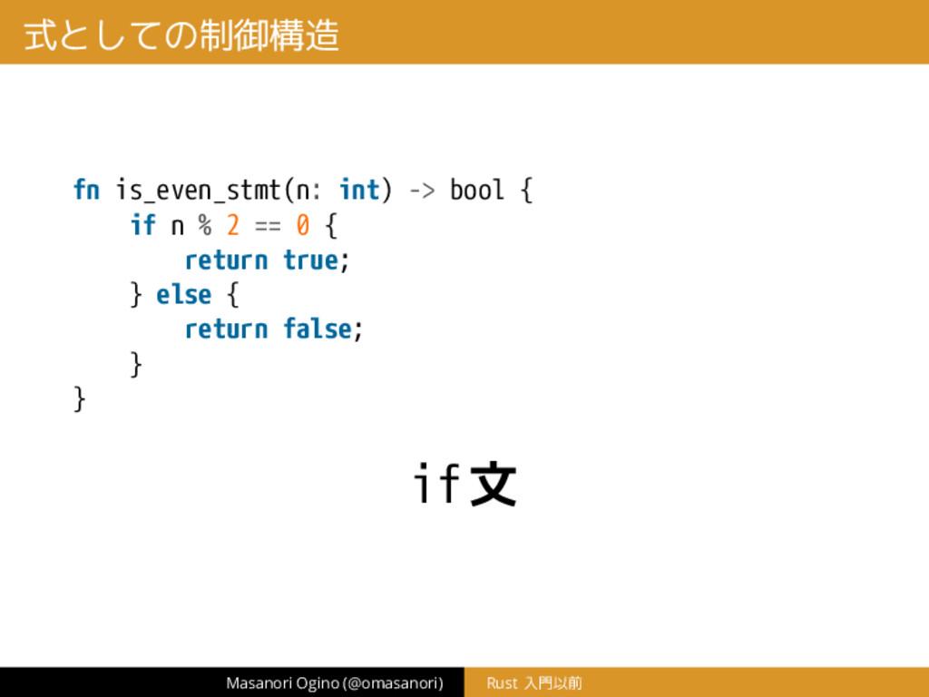 式としての制御構造 fn is_even_stmt(n: int) -> bool { if ...